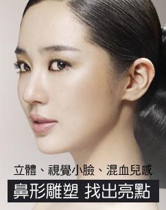 韓式鼻型雕塑 調整臉部中線 提升整體立體感