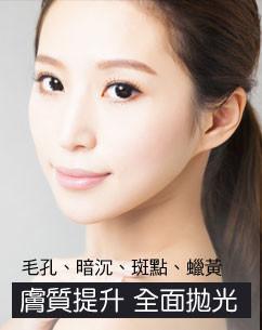膚質提升 淨膚拋光臉部 均勻膚色