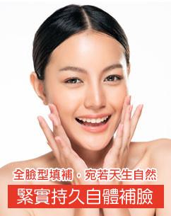 自體脂肪補臉:緊實持久自體補臉