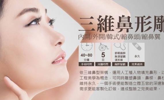 隆鼻鼻形雕塑 縮鼻頭/重修/縮鼻翼/縮鼻孔/山根