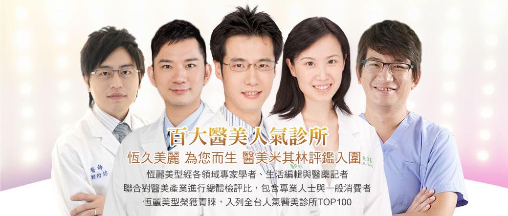 首頁 - 恆麗整型醫美診所 | 自體脂肪隆乳,減肥,微創抽脂,音波拉皮,隆鼻