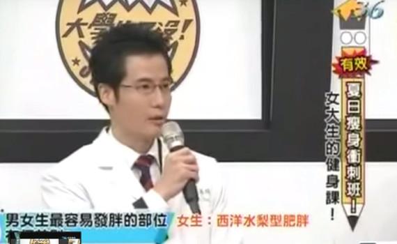 大學生了沒-蔡家碩醫師【夏日健康瘦身班】