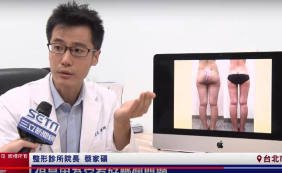 三立新聞網-蔡家碩醫師【延禧吹到整形界!】