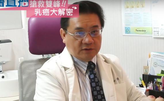 醫直播-黃柏榮醫師【搶救雙峰 乳癌大解密】
