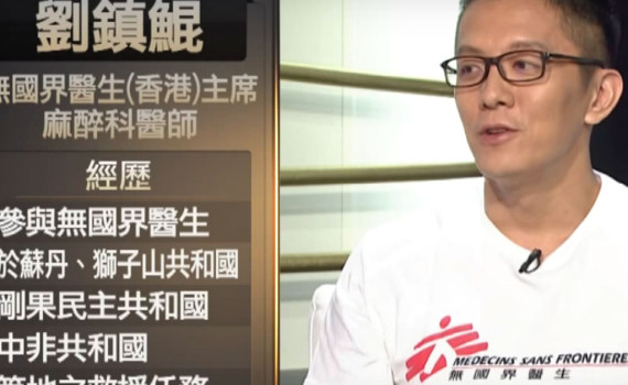 UDN TV-劉鎮鯤醫師【出走白色巨塔 成無國界醫生】