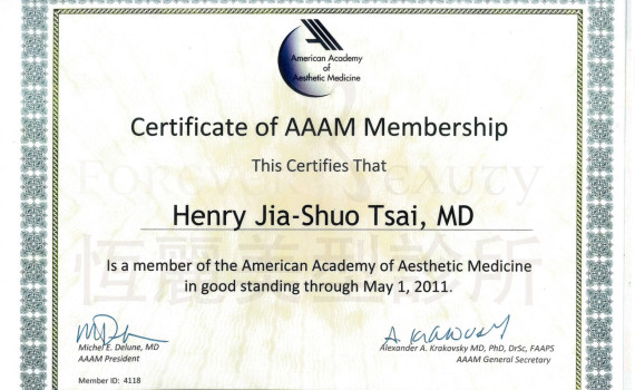 AAAM脂肪移植認證