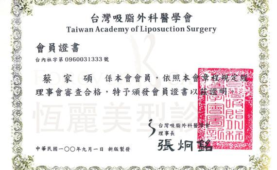 吸脂外科醫學會 認證