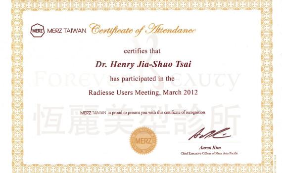 Radiesse 認證