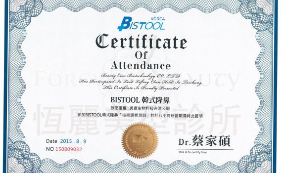 韓式隆鼻授課證照