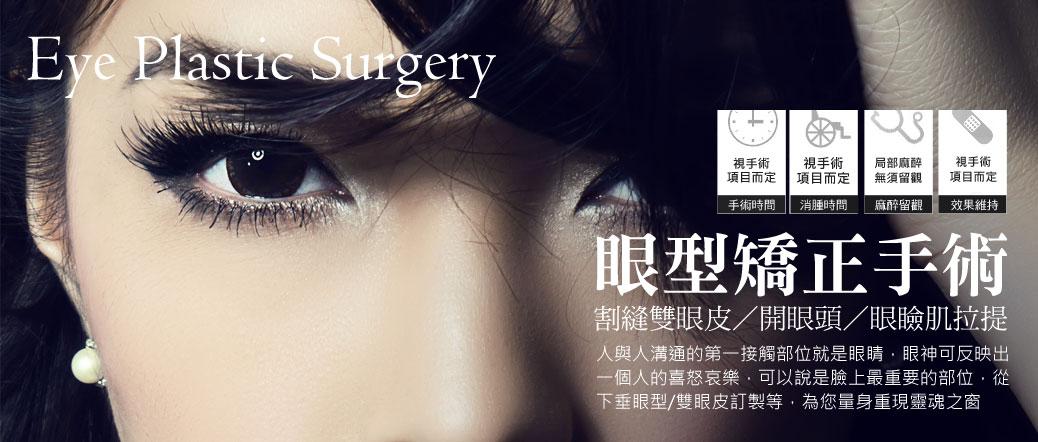 割縫雙眼皮x訂書針雙眼皮X開眼頭