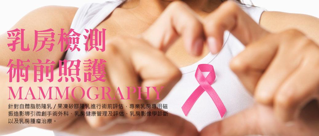 乳房檢測 術前照護 x 術後追蹤