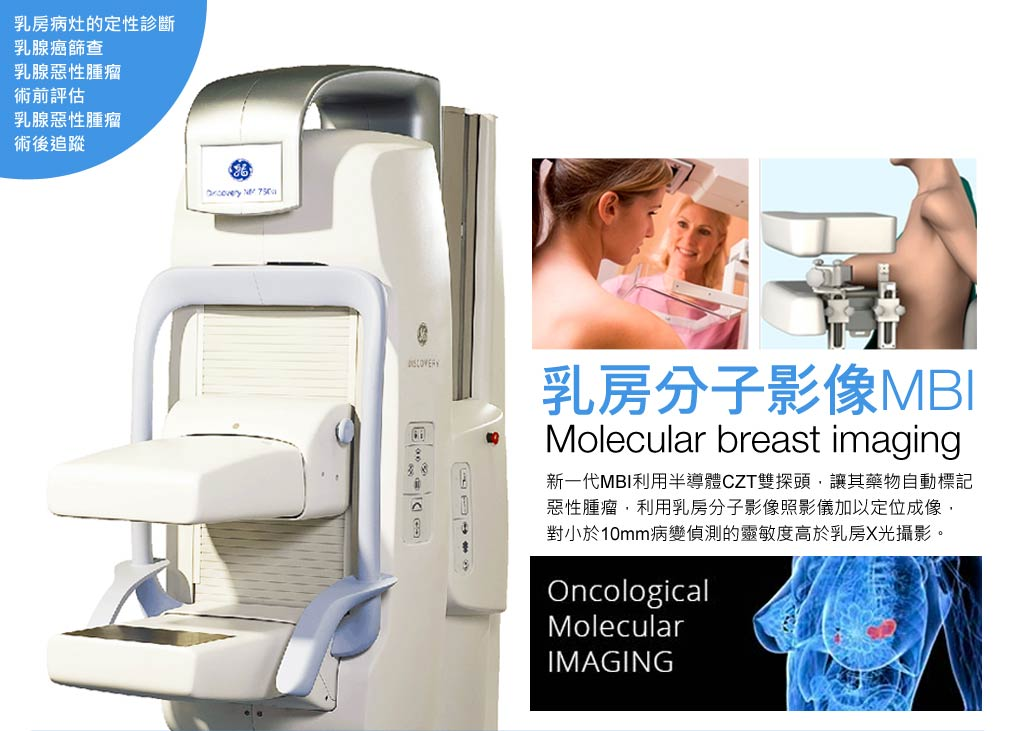 乳房分子影像(Molecular breast imaging , MBI