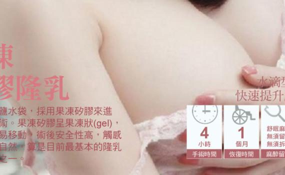 果凍矽膠隆乳 水滴/蜜絲絨