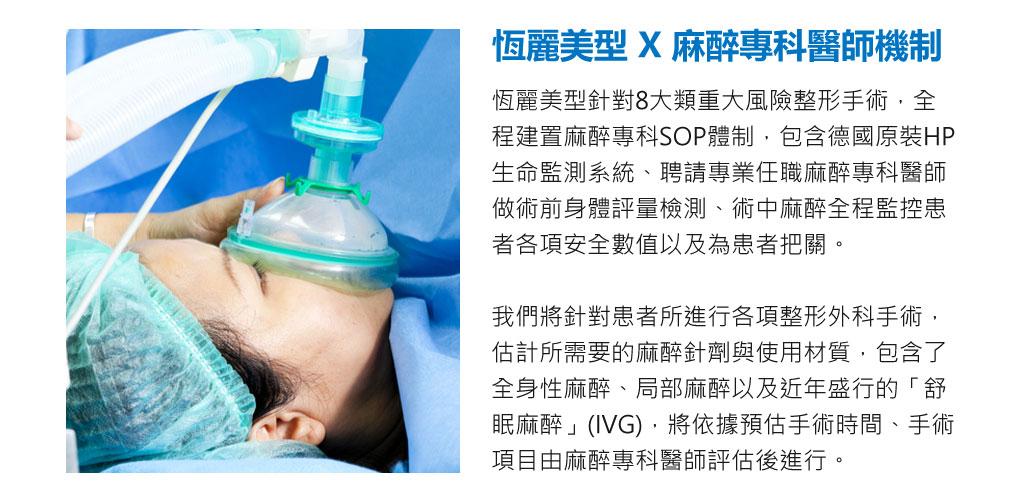 anesthesia_04