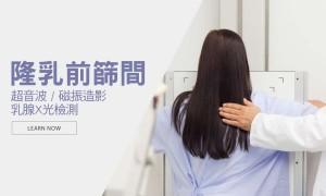 乳房植入物或非乳房植入物,乳房篩檢檢測是重要的!