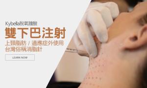 Kybella脫氧膽酸 台灣俗稱消脂針 風險與注意事項