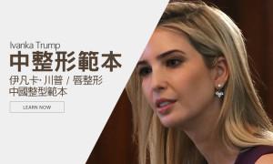 中國女性新整形範本參考Ivanka Trump (川普千金)