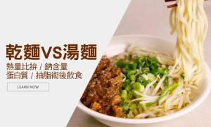 選吃「湯麵」或「乾麵」? 原來熱量最多差2倍…