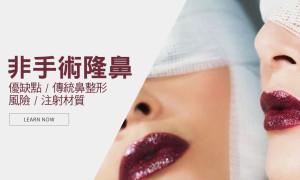 關於5個非手術隆鼻(微整隆鼻)的事實
