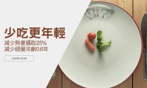 年輕的外表輪廓?減少25%的熱量可以減緩老化
