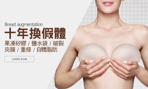 隔10年建議更換矽膠乳房植入物,避免發生問題
