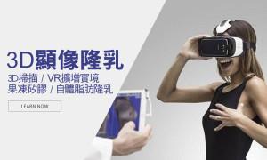 VR擴增實境未來讓您在決定手術之前,了解乳房植入物的外觀