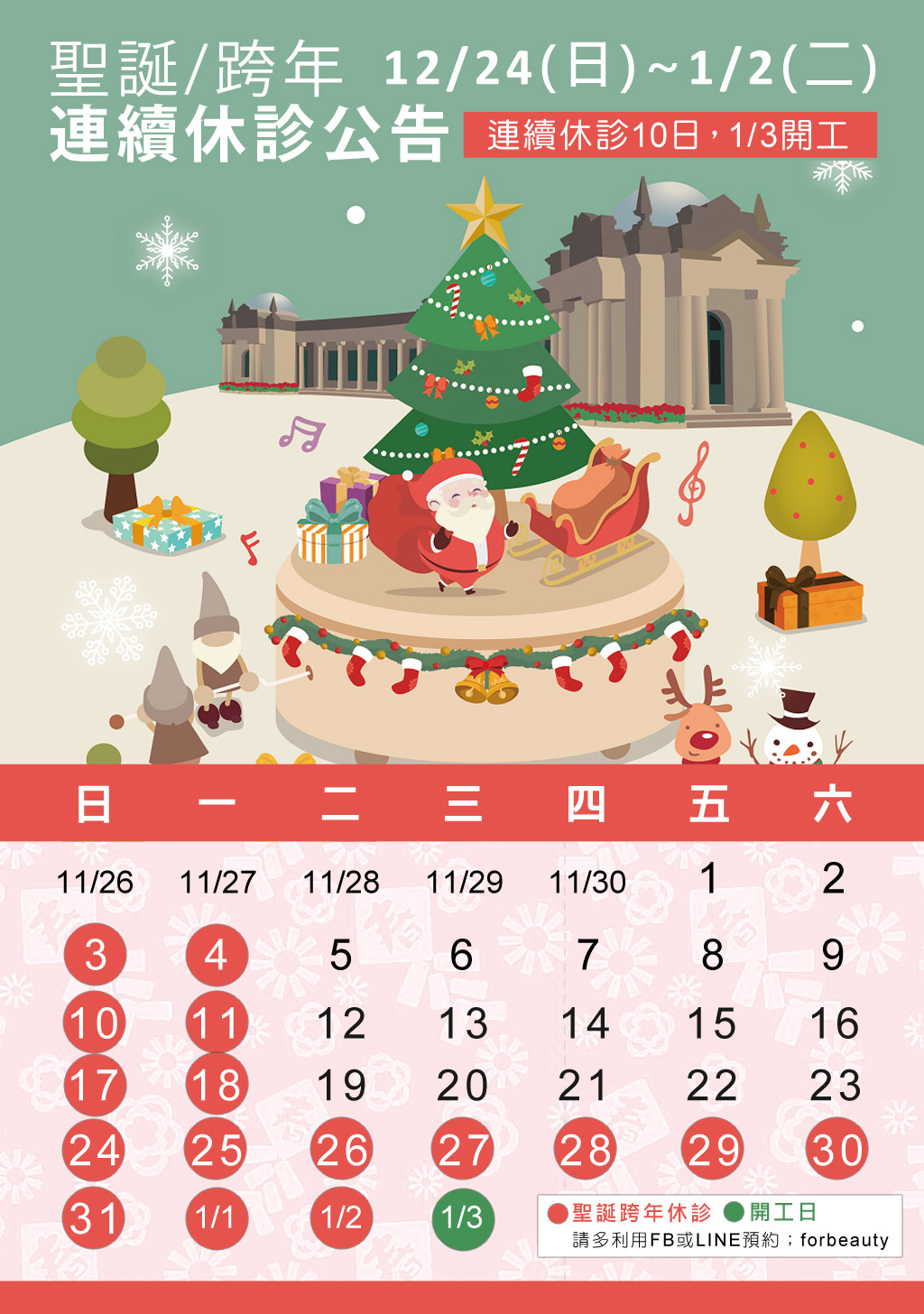 2017聖誕跨年休診時間