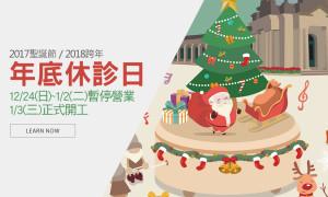 聖誕/跨年連續休診公告