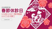 2018農曆春節停診公告