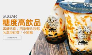 黑糖珍珠鮮奶茶暗藏熱量 標示卻為0