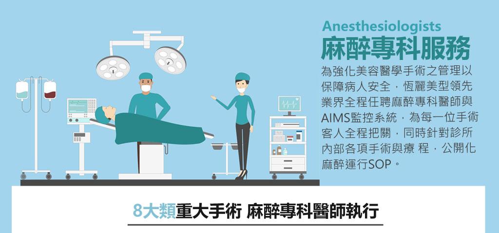 anesthesia_01