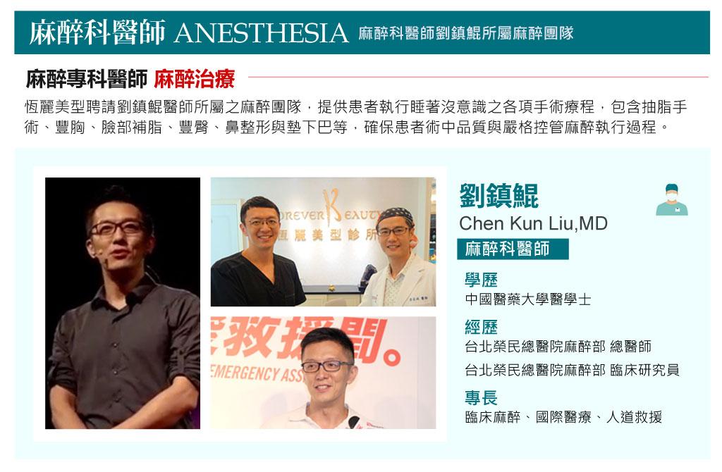 anesthesia_16