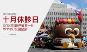 2018國慶日10/10休診公告