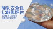 果凍矽膠隆乳VS自體脂肪隆乳,假體VS自體隆乳: 衛教、風險與後遺症、技術差異、視覺美感、術後安全、隆乳前必看推薦