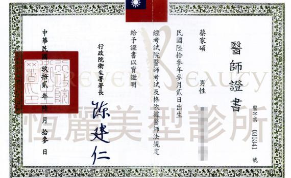 蔡家碩醫師_畢業證書