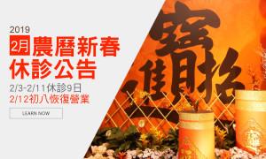 2019 農曆新春連續假期休診公告