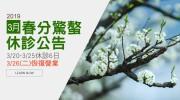 2019 3月春分連續假期休診公告