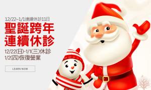 2019年12月聖誕跨年連續休診公告