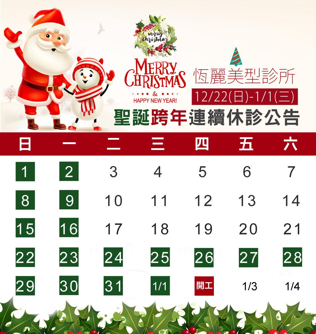 2019聖誕跨年休診