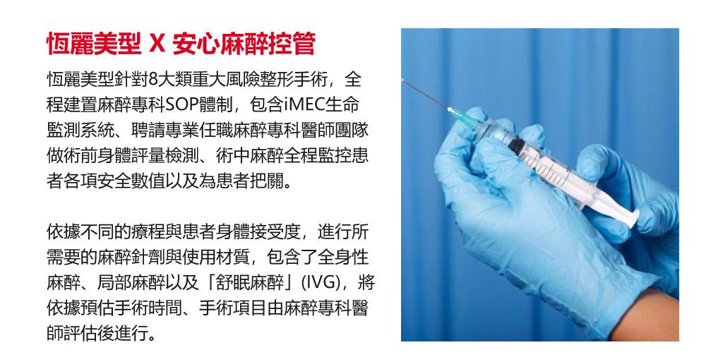 SpO2血氧量_抽脂麻醉_隆乳麻醉_麻醉生命監測_潮氣末二氧化碳_etCO2檢測_恆麗美型_整形麻醉安全_06