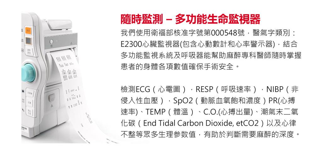 SpO2血氧量_抽脂麻醉_隆乳麻醉_麻醉生命監測_潮氣末二氧化碳_etCO2檢測_恆麗美型_整形麻醉安全_07