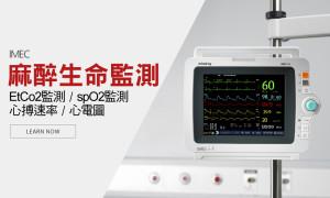 麻醉專科服務介紹 – 生命監測儀 (抽脂豐胸手術麻醉風險6大數值檢測)