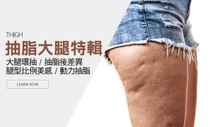 抽脂大腿特輯 - 大腿環抽/大腿減脂/腿部脂肪燃脂/大腿內側脂肪/腿型的比例與美感