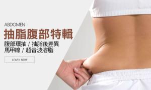 腹部抽脂特輯 – 腹部環抽/腹部脂肪減少/腰內肉減少/後背抽脂/馬甲線與人魚線雕塑