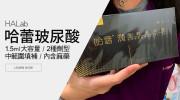 HALab哈蕾玻尿酸大容量1.5ml,2種劑型(柔/潤)原廠包裝識別