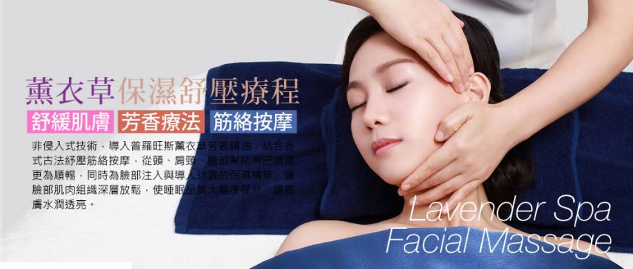 美容紓壓課程 – 薰衣草保濕舒壓療程