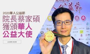 蔡家碩院長受邀「華人公益獎」擔任華人公益大使