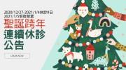 2020聖誕跨年連續休診公告12/27-2021/1/4休診9日
