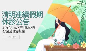 2021清明連續假期4/3(六)~4/7(三) 連續休診5日