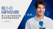 鳳小岳擔任全球玻尿酸領導品牌形象影片男主角,蔡家碩醫師